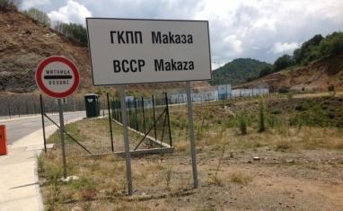 граница с Гърция- прохода Маказа-Нимфея