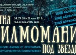Лятна киномания под звездите - Банско