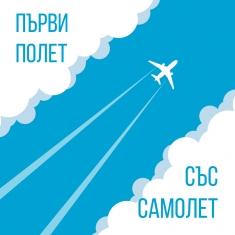 Първи полет със самолет