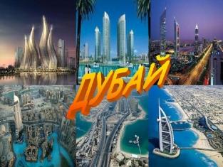 Какво не знаем за Дубай?