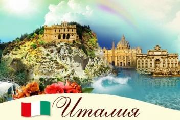 В Италия